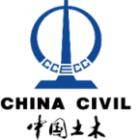 中国土木阿尔及利亚有限公司